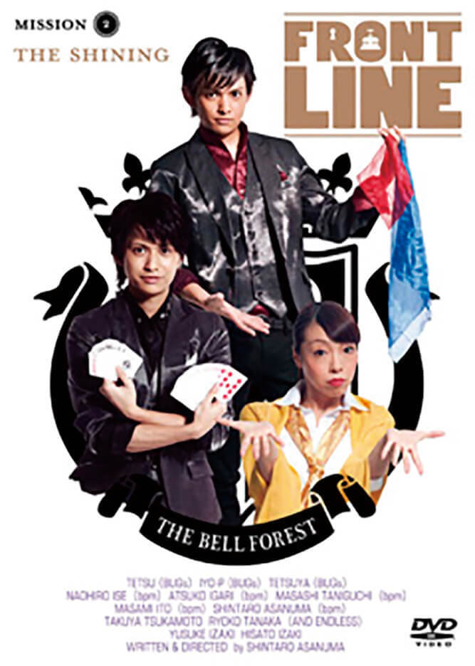 Bugs Under Groove × bpm  b×b(ビー・バイ・ビー)<br>「FRONT LINE mission 2:THE Shining」 class=