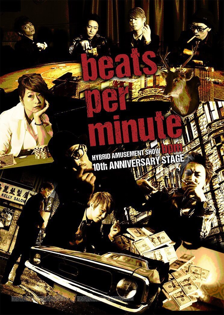 bpm10周年記念公演「beats per minute」 class=
